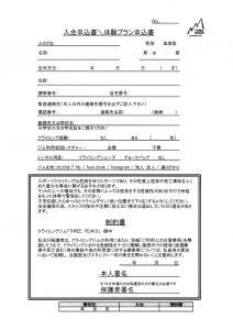 入会申込書/体験プラン申込書